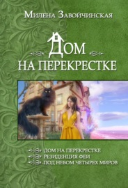 Дом на перекрестке (сборник)