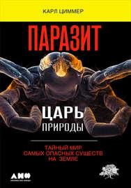 Паразит – царь природы: Тайный мир самых опасных существ на Земле
