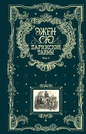 Книга Парижские тайны. Том 1