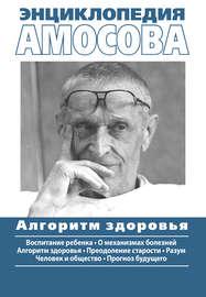 Энциклопедия Амосова. Алгоритм здоровья