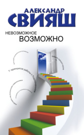 Книга Невозможное возможно