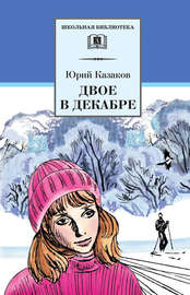 Книга Двое в декабре
