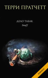 Книга Дело табак