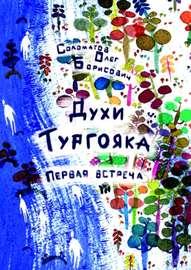 Духи Тургояка. Первая встреча. Книга первая