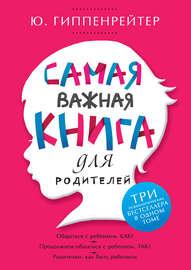 Самая важная книга для родителей (сборник)