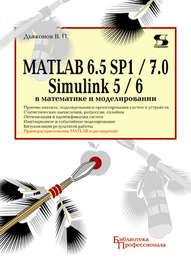 MATLAB 6.5 SP1/7.0 + Simulink 5/6 в математике и моделировании