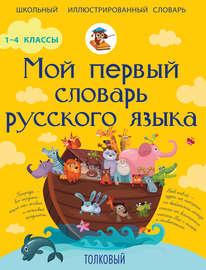 Мой первый словарь русского языка. Толковый. 1-4 классы