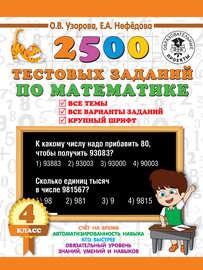 2500 тестовых заданий по математике. 4 класс. Все темы. Все варианты заданий. Крупный шрифт