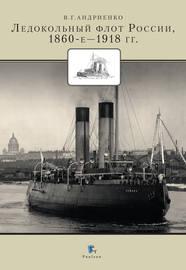 Ледокольный флот России 1860-е – 1918 гг.