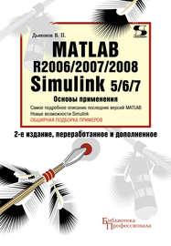 Matlab R2006/2007/2008. Simulink 5/6/7. Основы применения