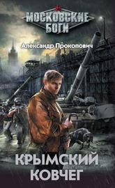 Книга Крымский Ковчег