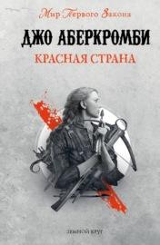 Книга Красная страна