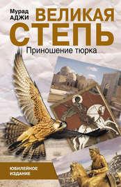 Книга Великая степь. Приношение тюрка (сборник)
