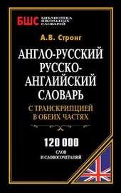 Англо-русский, русско-английский словарь с транскрипцией в обеих частях. 120 000 слов и словосочетаний