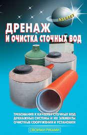 Дренаж и очистка сточных вод