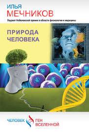 Природа человека (сборник)