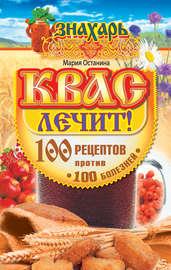 Книга Квас лечит! 100 рецептов против 100 болезней