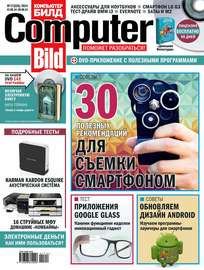 ComputerBild №17/2014