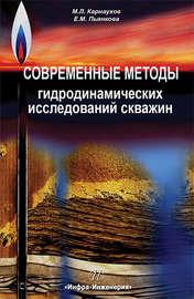 Современные методы гидродинамических исследований скважин. Справочник инженера по исследованию скважин