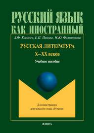 Русская литература Х–ХХ веков