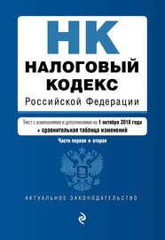 Налоговый кодекс Российской Федерации. Части первая и вторая. Текст с изменениями и дополнениями на 1 октября 2018 года + сравнительная таблица изменений