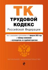 Трудовой кодекс Российской Федерации. Текст с изменениями и дополнениями на 4 октября 2020 года + таблица изменений + путеводитель по судебной практике