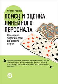 Книга Поиск и оценка линейного персонала. Повышение эффективности и снижение затрат