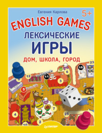 English games. Лексические игры. Дом, школа, город