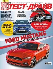 Журнал «Тест-Драйв» №01/2014