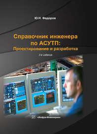 Справочник инженера по АСУТП: Проектирование и разработка. Том 1