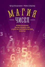 Магия чисел. Моментальные вычисления в уме и другие математические фокусы