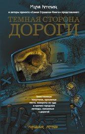Книга Темная сторона дороги (сборник)