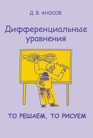 Дифференциальные уравнения: то решаем, то рисуем