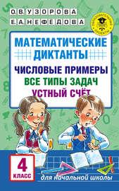 Математические диктанты. Числовые примеры. Все типы задач. Устный счет. 4 класс