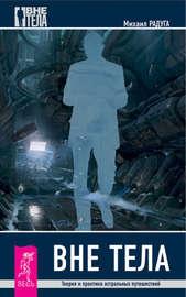 Книга Вне тела. Теория и практика астральных путешествий