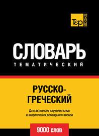 Русско-греческий тематический словарь. 9000 слов