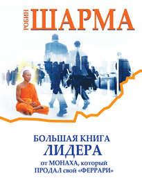 Книга Большая книга лидера от монаха, который продал свой «феррари» (сборник)