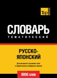 Русско-японский тематический словарь. 9000 слов
