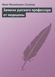 Книга Записки русского профессора от медицины