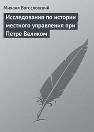 Исследования по истории местного управления при Петре Великом
