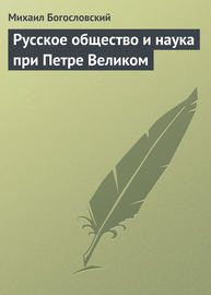 Русское общество и наука при Петре Великом