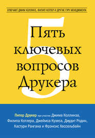 Книга Пять ключевых вопросов Друкера. Отвечают Джим Коллинз, Филип Котлер и другие гуру менеджмента