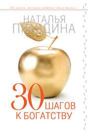 Книга 30 шагов к богатству