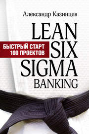 Lean Six Sigma Banking. Быстрый старт 100 проектов