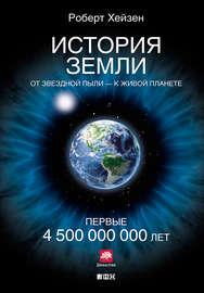 История Земли. От звездной пыли – к живой планете. Первые 4 500 000 000 лет