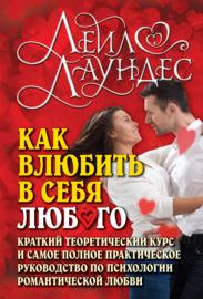 Как влюбить в себя любого. Краткий теоретический курс и самое полное практическое руководство по психологии романтической любви