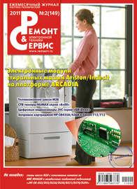 Ремонт и Сервис электронной техники №02/2011