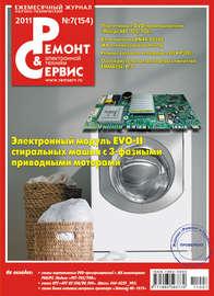 Ремонт и Сервис электронной техники №07/2011