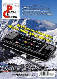 Ремонт и Сервис электронной техники №02/2012