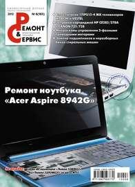 Ремонт и Сервис электронной техники №06/2012